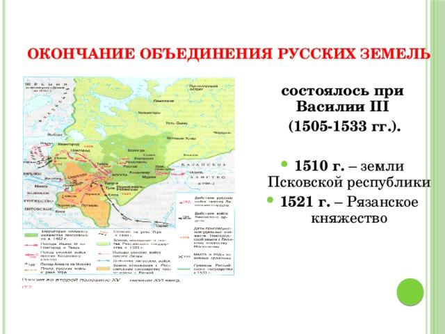 Окончание объединения Русских земель состоялось при Василии III  (1505-1533 гг.).