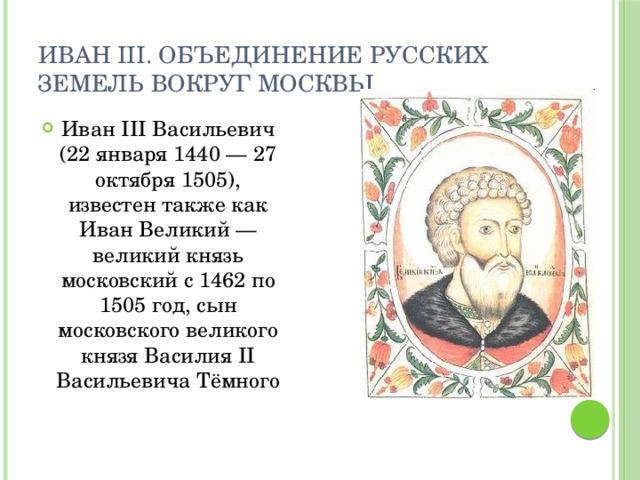 Иван III. Объединение русских земель вокруг Москвы.