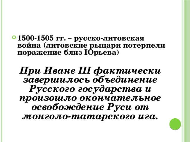 1500-1505 гг. – русско-литовская война (литовские рыцари потерпели поражение близ Юрьева)