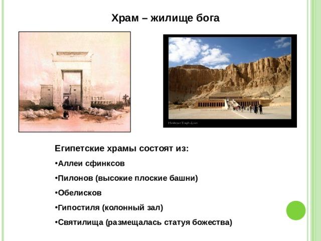 Храм – жилище бога Египетские храмы состоят из: