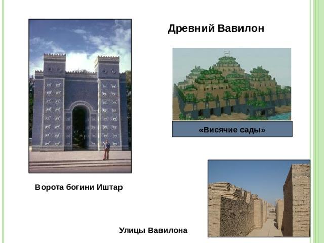 Древний Вавилон  «Висячие сады» Ворота богини Иштар Улицы Вавилона