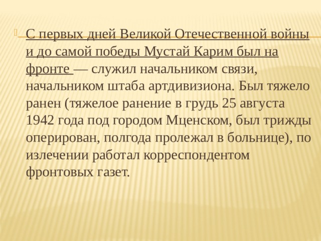 С первых дней Великой Отечественной войны и до самой победы Мустай Карим был на фронте