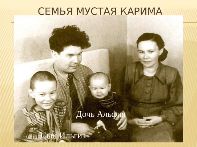 Семья Мустая Карима Дочь Альфия Сын Ильгиз