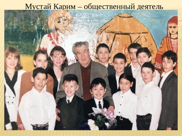 Мустай Карим – общественный деятель