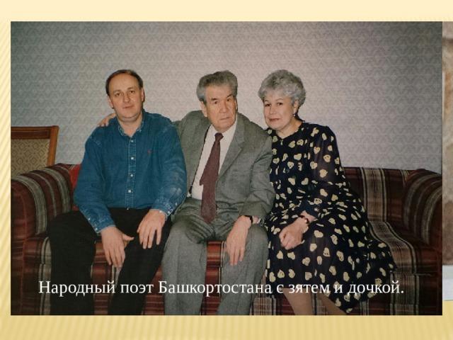 Народный поэт Башкортостана с зятем и дочкой.