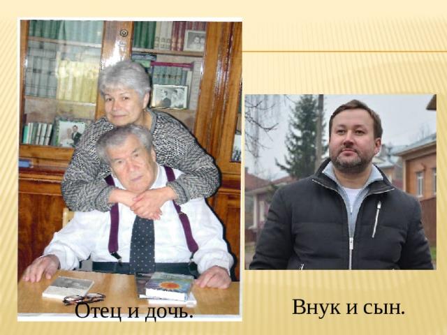 Внук и сын.  Отец и дочь.