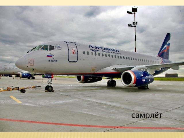 новое круизное судно  К столетию… Названы именем ПОЭТА :  аэропорт г.Уфы самолёт улица в Алмате