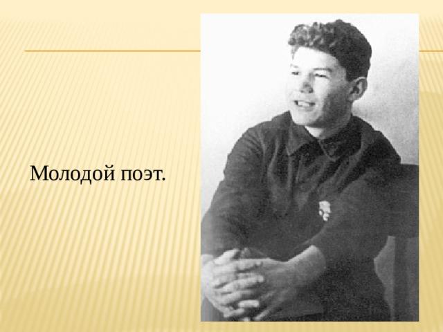 Молодой поэт.