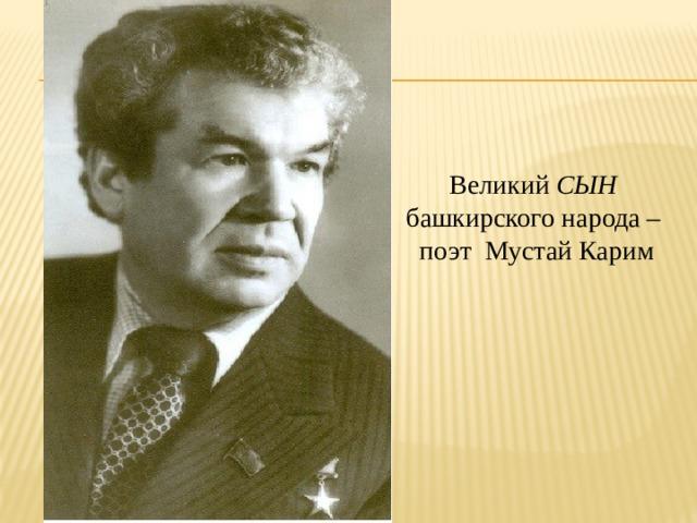 Великий СЫН башкирского народа – поэт Мустай Карим