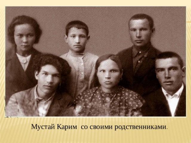 Мустай Карим со своими родственниками .