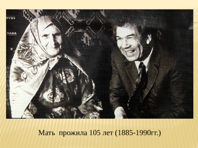Мать прожила 105 лет (1885-1990гг.)