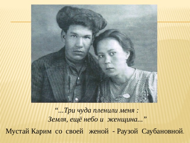 """"""" ...Три чуда пленили меня :  Земля, ещё небо и женщина..."""" Мустай Карим со своей женой - Раузой Саубановной ."""