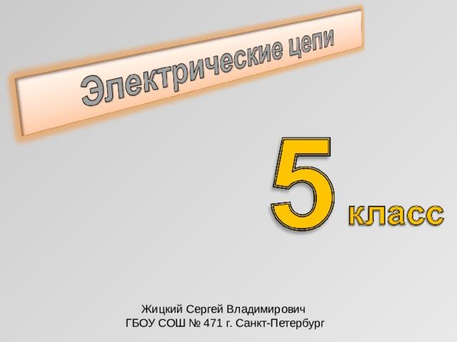 Жицкий Сергей Владимирович  ГБОУ СОШ № 471 г. Санкт-Петербург