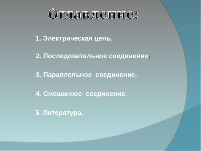 1. Электрическая цепь. 2. Последовательное соединение . 3. Параллельное соединение. 4. Смешанное соединение. 5. Литература.