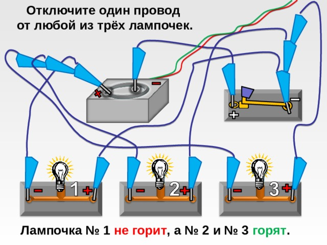 Отключите один провод  от любой из трёх лампочек. Лампочка № 1 не горит , а № 2 и № 3 горят .