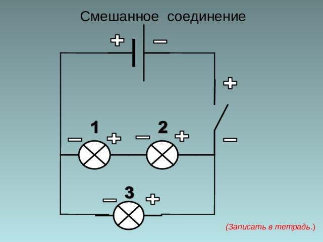 Смешанное соединение (Записать в тетрадь .)