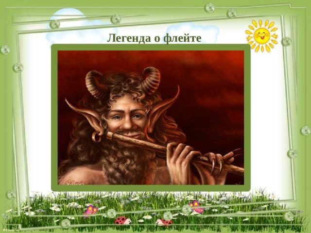 Легенда о флейте