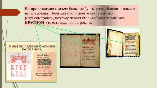 В кирилловском письме большие буквы употреблялись только в начале абзаца. Большая прописная буква затейливо разрисовывалась, поэтому первая строка абзаца называлась КРАСНОЙ (то есть красивой строкой).