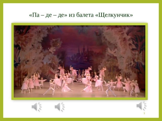 «Па – де – де» из балета «Щелкунчик»