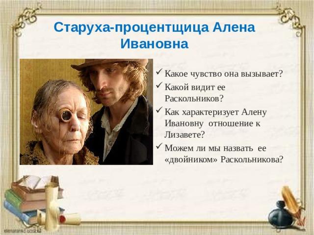 Старуха-процентщица Алена Ивановна