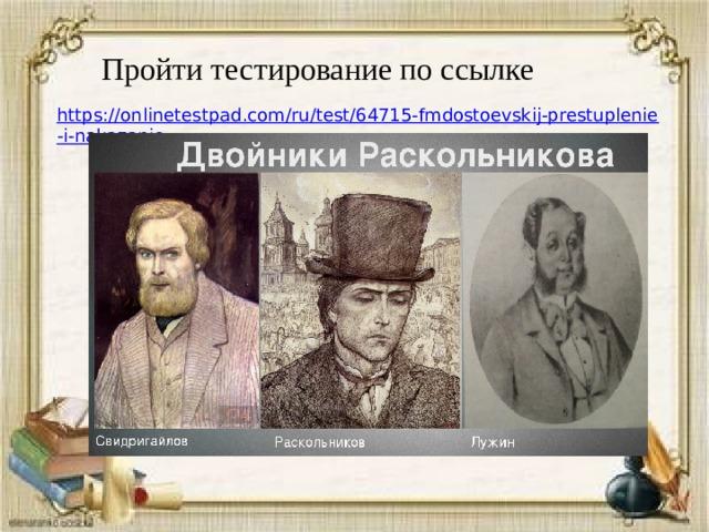 Пройти тестирование по ссылке https://onlinetestpad.com/ru/test/64715-fmdostoevskij-prestuplenie-i-nakazanie