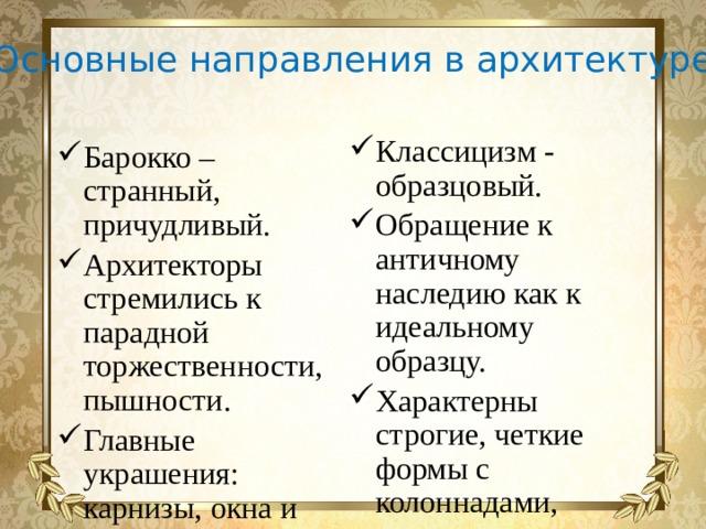 Основные направления в архитектуре