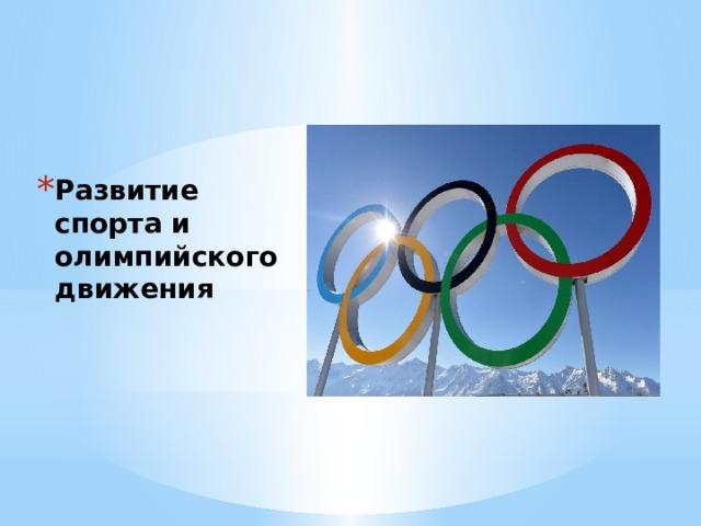 Развитие спорта и олимпийского движения