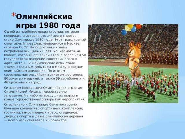 Олимпийские игры 1980 года