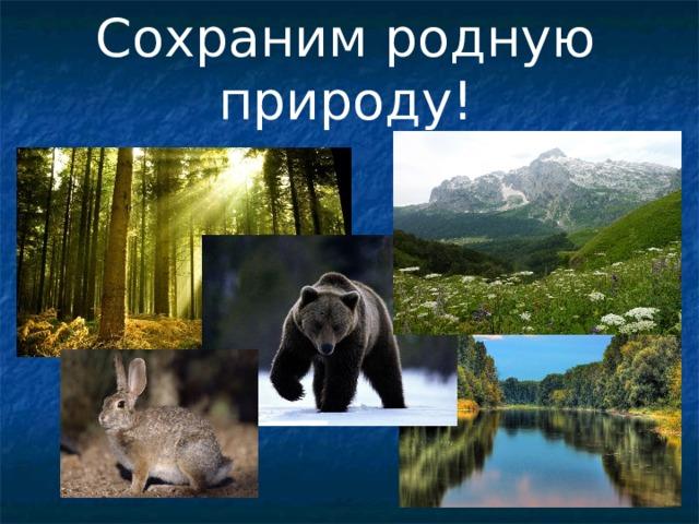 Сохраним родную природу!