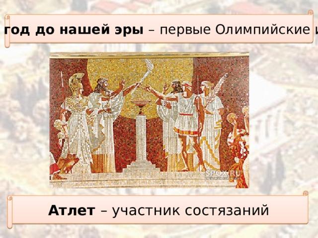 776 год до нашей эры – первые Олимпийские игры Атлет – участник состязаний