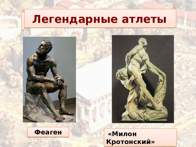 Легендарные атлеты Феаген  «Милон  Кротонский»