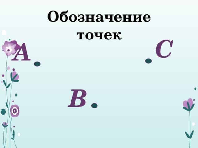 Обозначение точек С А В