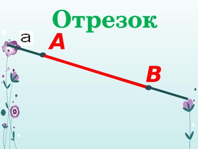 Отрезок А В