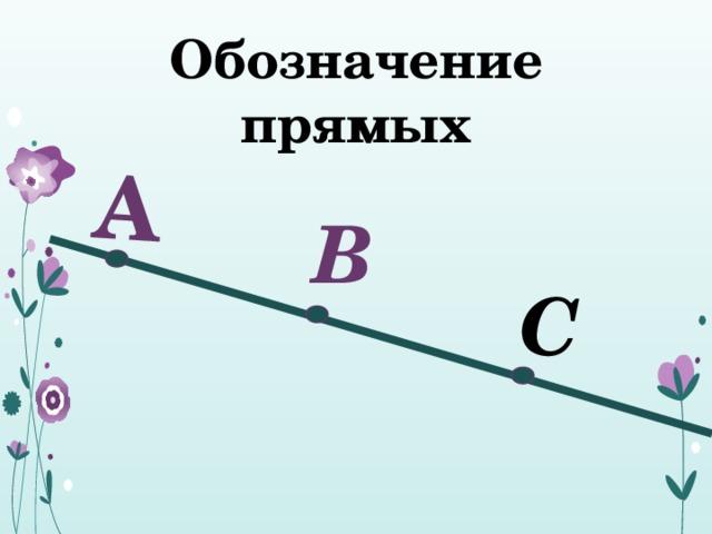 А Обозначение прямых В С