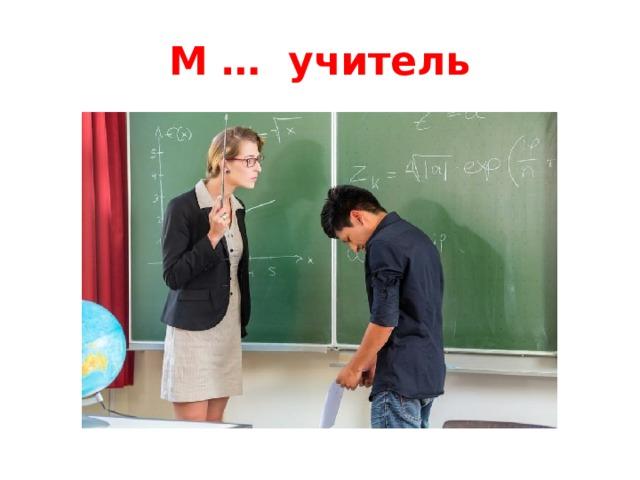 М … учитель