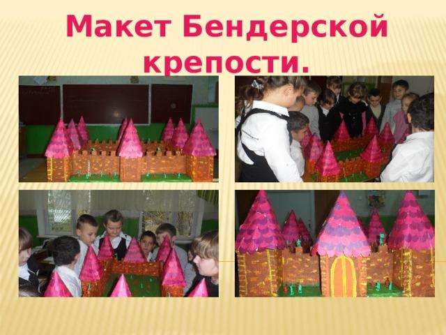 Макет Бендерской крепости.