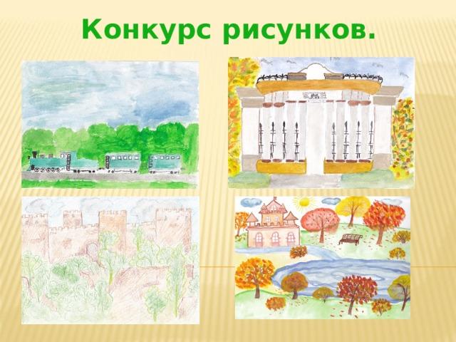 Конкурс рисунков.