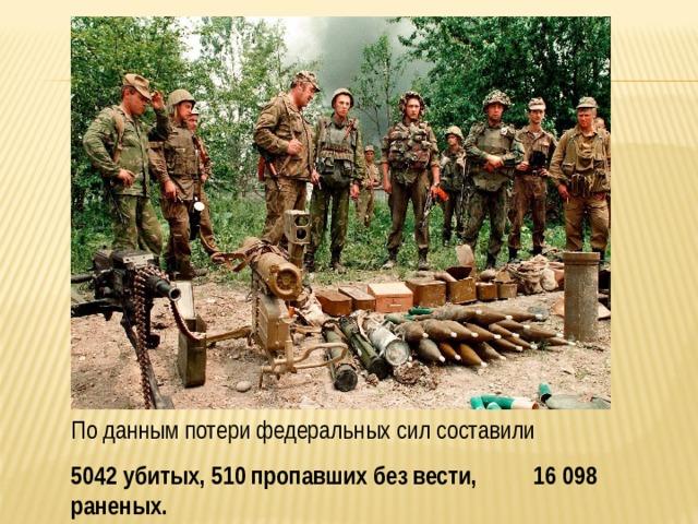 По данным потери федеральных сил составили  5042 убитых, 510 пропавших без вести,  16 098 раненых.