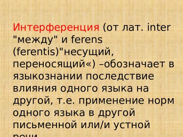 Интерференция (от лат. inter