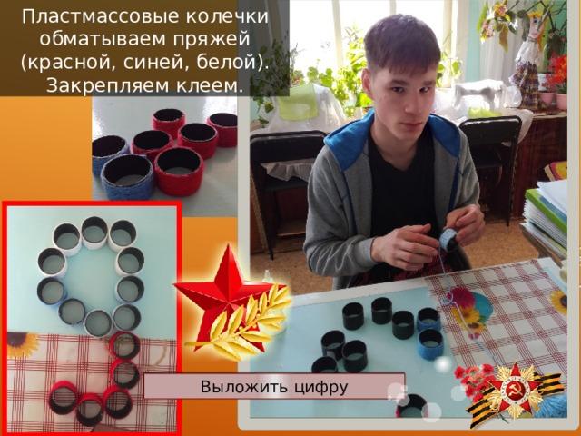 Пластмассовые колечки обматываем пряжей (красной, синей, белой). Закрепляем клеем. Выложить цифру