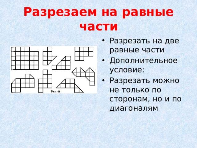 Разрезаем на равные части