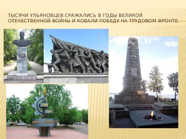 Тысячи ульяновцев сражались в годы великой отечественной войны и ковали победу на трудовом фронте.