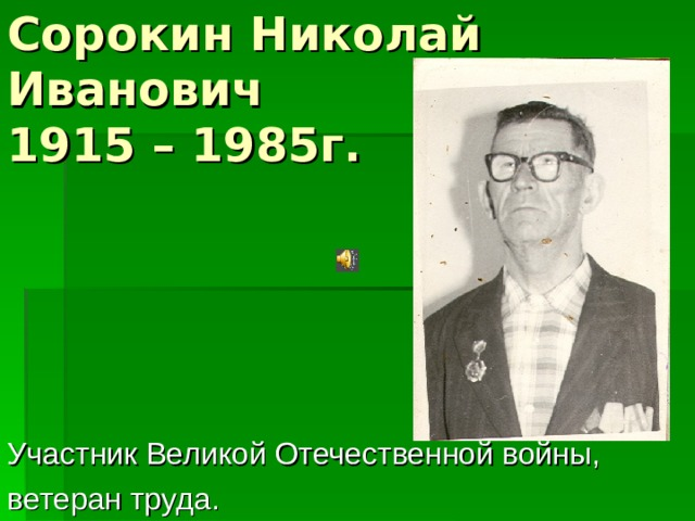 Сорокин Николай Иванович  1915 – 1985г.