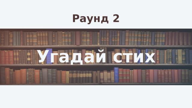 Раунд 2 Угадай стих