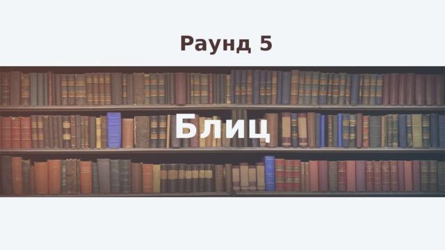 Раунд 5 Блиц
