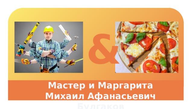 & Мастер и Маргарита Михаил Афанасьевич Булгаков