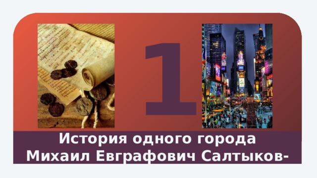 1 История одного города Михаил Евграфович Салтыков-Щедрин