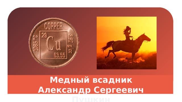Медный всадник Александр Сергеевич Пушкин