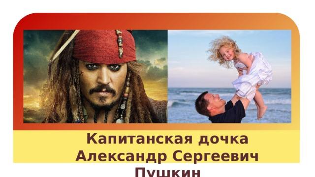 Капитанская дочка Александр Сергеевич Пушкин
