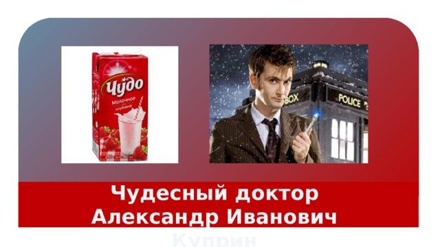 Чудесный доктор Александр Иванович Куприн